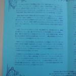 日本語の説明書(左)