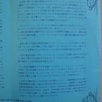 日本語の説明書(右)